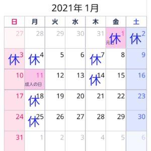大野城美容室Lien hair design(リアン ヘアー デザイン)2021年1月の定休日のお知らせです(^^)  2021年1月は1.2.3.4.7.14.18.25日にお休みをいただいております! 只今3ヶ月先までご予約が大変込み合ってきております! お早めのご予約宜しくお願い致しますm(_ _)m  「髪質改善」美容室 リアン ヘアーデザイン  福岡県大野城市中央2丁目1−13  tel:092-593-3339  ※完全マンツーマンサロンですので、 お電話の対応、施術、会計など 全てひとりで担当させていただいております。 そのため施術中はお電話が取れない場合がございます。 その際は折り返しご連絡をさせていただきます  #大野城 #大野城市 #春日市 #太宰府 #太宰府市 #筑紫野 #筑紫野市 #oggiotto #オッジィオット #ケラリファイン #ヴァリジョア #トキオインカラミ #トキオトリートメント #髪質改善 #美髪チャージ #美髪 #marbb #microbubblesystem #マイクロバブル