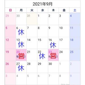 大野城美容室Lien hair design(リアンヘアーデザイン)2021年9月の定休日のお知らせです!  2021年9月は6.13.16.22.27日に、お休みを頂いております😊 20日の祝日の月曜日と23日の祝日の木曜日は通常営業とさせていただいておりますので何卒宜しくお願いいたします(^ー^)  只今10月の中旬まで予約が大変込み合ってきおり、リアンに来ていただけるお客様を、お一人でも多く担当させていただければと思っておりますので、お早めのご予約宜しくお願い致します!  「髪質改善」美容室 リアン ヘアーデザイン  福岡県大野城市中央2丁目1−13  tel:092-593-3339  ※完全マンツーマンサロンですので、 お電話の対応、施術、会計など 全てひとりで担当させていただいております。 そのため施術中はお電話が取れない場合がございます。 その際は折り返しご連絡をさせていただきます  #大野城 #大野城市 #春日市 #太宰府 #太宰府市 #筑紫野 #筑紫野市 #oggiotto #オッジィオット #ケラリファイン #ヴァリジョア #トキオインカラミ #トキオトリートメント #髪質改善 #美髪チャージ #美髪 #marbb #microbubblesystem #マイクロバブル #ヒト由来幹細胞培養液 #バイオプロポーザー #デュアルビー  #セルバイタルアンプル #イデベノン #羊水幹細胞培養液 #ヒト幹細胞 #アンチエイジング
