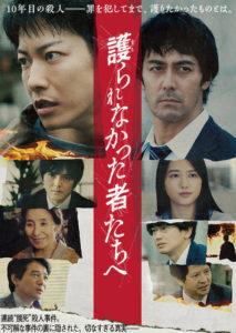 今日は映画『護られなかった者たちへ』を観てきました!😊  日本の生活保護受給者が1%前後なのに対して、欧米諸国の生活保護受給者は5~10%、この問題に国連は日本の生活保護制度に対して国連から改善勧告が行われていることなど、普通に生活していると気付かない日本の貧困問題について凄く深く考えさせられる作品でした!  日本の生活保護制度について、国連の社会権規約委員会より、「生活保護の申請手続を簡素化し、かつ申請者が尊厳をもって扱われることを確保するための措置をとるよう」「スティグマを解消する目的で、締約国が住民の教育を行なうよう」という勧告がされました。  不正受給などが問題になるなか、本当に護られるべき人達が、正当な権利として護られる世の中になることを切に願います!  そしてワタシアター会員の僕は、今日6ミタ貯まったので無料で映画を観れて何か得した気分(笑)  #佐藤健 #阿部寛 #林遣都  #清原果耶  #倍賞美津子  #瑛太 #吉岡秀隆  #緒形直人 #映画 #映画鑑賞